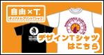 オリジナルプリントTシャツ 自由×T